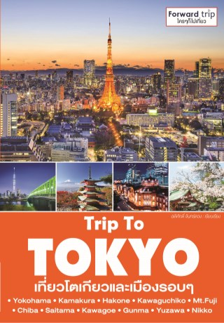 หน้าปก-trip-to-tokyo-เที่ยวโตเกียวและเมืองรอบๆ-ookbee