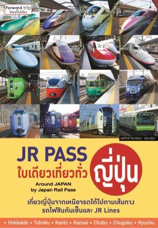 หน้าปก-jr-pass-ใบเดียวเที่ยวทั่วญี่ปุ่น-ookbee
