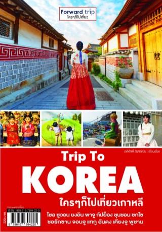 หน้าปก-trip-to-korea-ใครๆก็ไปเที่ยวเกาหลี-ookbee