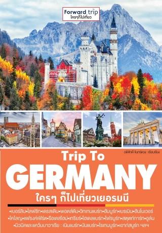 หน้าปก-trip-to-germany-ใครๆก็ไปเที่ยวเยอรมนี-ookbee