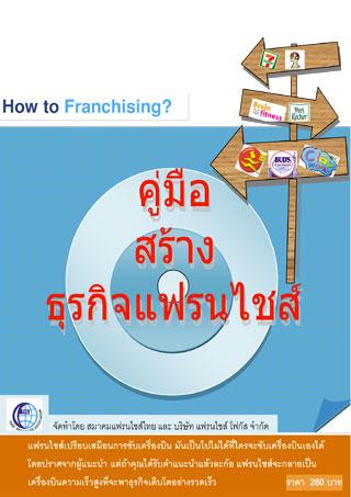 how-to-franchisefocus-คู่มือสร้างธุรกิจแฟรนไชส์-หน้าปก-ookbee
