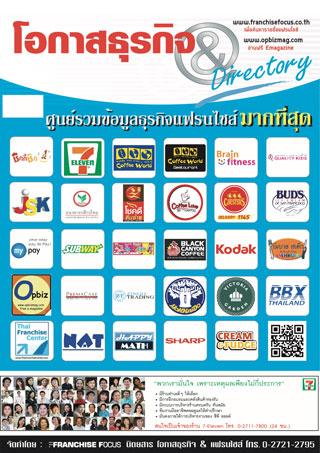 หน้าปก-โอกาสธุรกิจ-directory-ookbee