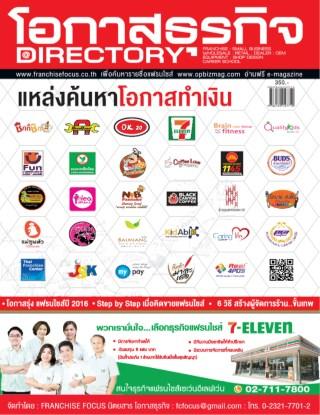 franchise-focus-directory-โอกาสธุรกิจ-แหล่งค้นหาโอกาสทำเงิน-หน้าปก-ookbee
