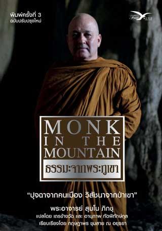 หน้าปก-ธรรมะจากพระภูเขา-monk-in-the-mountain-ookbee