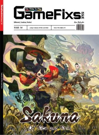 หน้าปก-หนังสือบทสรุปเกม-sakuna-of-rice-and-ruin-gamefixs-ookbee