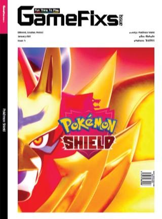 หน้าปก-บทสรุปเกม-pokmon-shield-gamefixs-ookbee