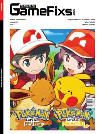 หน้าปก-บทสรุปเกม-pokemon-lets-go-pikachu-eevee-gamefixs-ookbee
