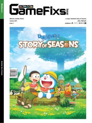 หน้าปก-บทสรุปเกม-doraemon-story-of-seasons-gamefixs-ookbee