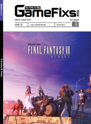 หน้าปก-บทสรุปเกม-final-fantasy-vii-remake-gamefixs-ookbee