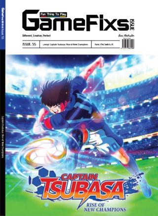 หนังสือบทสรุปเกม-captain-tsubasa-rise-of-new-champions-gamefixs-หน้าปก-ookbee