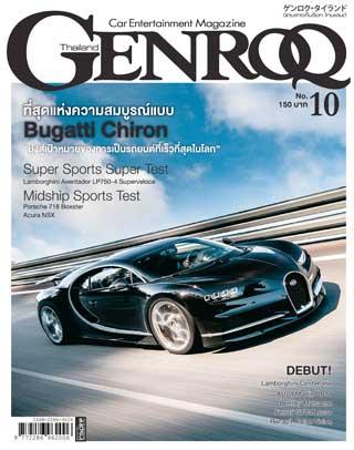 หน้าปก-genroq-issue-10-ookbee