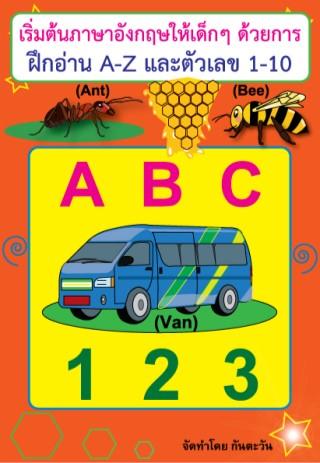 ฝึกอ่าน-a-z-และตัวเลข-1-10-หน้าปก-ookbee