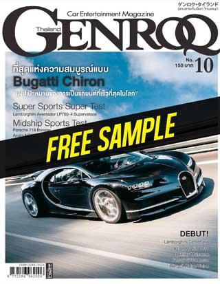 หน้าปก-genroq-free-issue-10-ookbee