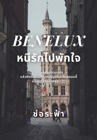 หน้าปก-benelux-หนีรักไปพักใจ-ookbee
