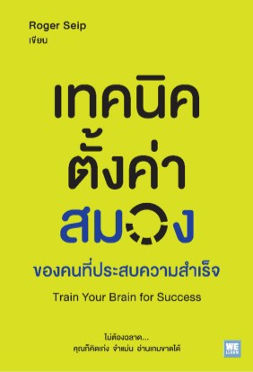 หน้าปก-เทคนิคตั้งค่าสมองของคนที่ประสบความสำเร็จ-train-your-brain-for-success-ookbee