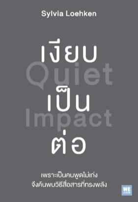 หน้าปก-เงียบเป็นต่อ-quiet-impact-ookbee