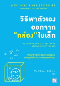 หน้าปก-วิธีพาตัวเองออกจาก-กล่อง-ใบเล็ก-leadership-and-self-deception-ookbee