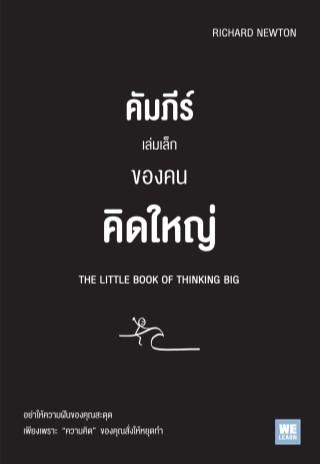 หน้าปก-คัมภีร์เล่มเล็กของคนคิดใหญ่-the-little-book-of-thinking-big-ookbee