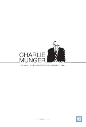 หน้าปก-ชาร์ลี-มังเกอร์-charlie-munger-the-complete-investor-ookbee