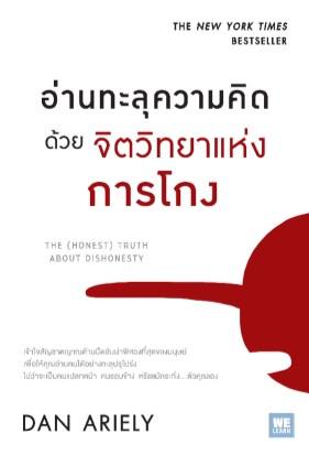 หน้าปก-อ่านทะลุความคิดด้วยจิตวิทยาแห่งการโกง-the-honest-truth-about-dishonesty-ookbee