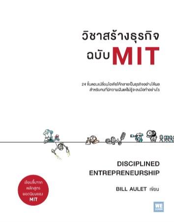 หน้าปก-วิชาสร้างธุรกิจฉบับ-mit-disciplined-entrepreneurship-ookbee