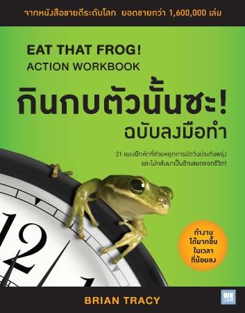 หน้าปก-กินกบตัวนั้นซะ-ฉบับลงมือทำ-eat-that-frog-action-workbook-ookbee