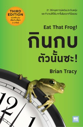 หน้าปก-กินกบตัวนั้นซะ-ฉบับปรับปรุง-eat-that-frog-3rd-edition-ookbee