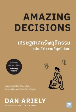 หน้าปก-เศรษฐศาสตร์พฤติกรรม-ฉบับเข้าใจง่ายที่สุดในโลก-amazing-decisions-ookbee