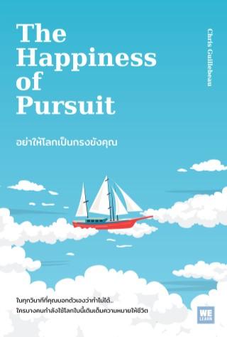 หน้าปก-อย่าให้โลกเป็นกรงขังคุณ-the-happiness-of-pursuit-ookbee
