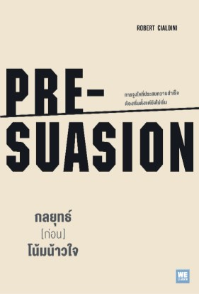 หน้าปก-กลยุทธ์-ก่อน-โน้มน้าวใจ-pre-suasion-ookbee