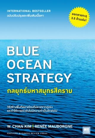 หน้าปก-กลยุทธ์มหาสมุทรสีคราม-blue-ocean-strategy-ookbee