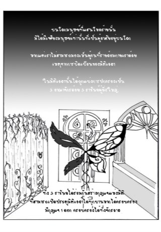 chivvygardain-หน้าปก-ookbee