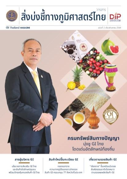หน้าปก-วารสาร-สิ่งบ่งชี้ทางภูมิศาสตร์ไทย-ฉบับที่-2-เดือนกันยายน-2564-ookbee