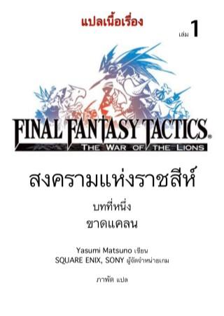 หน้าปก-แปลเนื้อเรื่อง-final-fantasy-tactics-บทที่1-ขาดแคลน-ทดลองอ่าน-ookbee