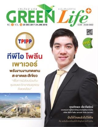 หน้าปก-greenlifeplus-december-2017-ookbee