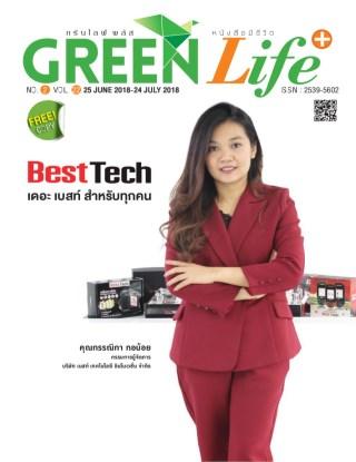 หน้าปก-greenlifeplus-22-ookbee