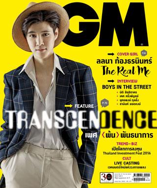 gm-may-2016-หน้าปก-ookbee