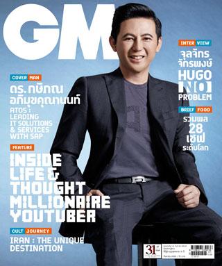 gm-september-2017-หน้าปก-ookbee