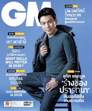 GM-หน้าปก-ookbee