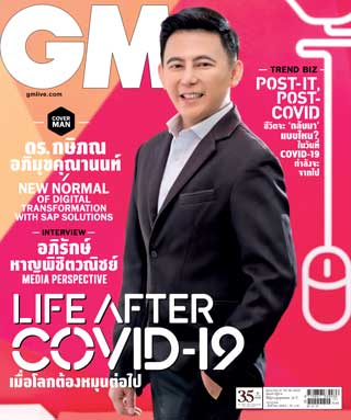 หน้าปก-gm-july-august-2020-ookbee