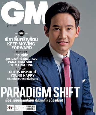 gm-september-october-2020-หน้าปก-ookbee