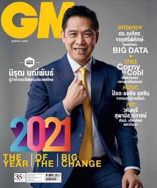 หน้าปก-gm-november-december-2020-ookbee
