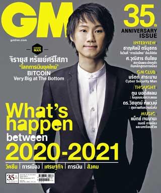 หน้าปก-gm-april-may-2021-ookbee