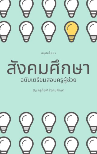 หน้าปก-สรุปเนื้อหาสังคมศึกษา-ฉบับเตรียมสอบครูผู้ช่วย-ookbee