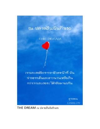หน้าปก-the-dream-ณ-ปลายฝันฉันรักเธอ-ookbee