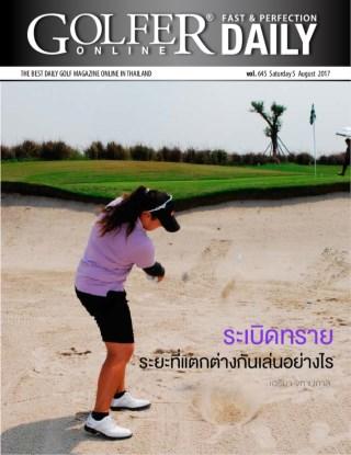 golfer-online-daily-05-august-2017-หน้าปก-ookbee