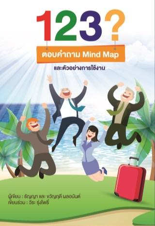 หน้าปก-123-ตอบคำถาม-mind-map-และตัวอย่างการใช้งาน-ookbee