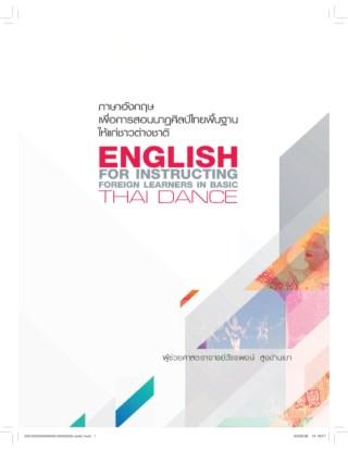 หน้าปก-ภาษาอังกฤษเพื่อการสอนนาฏศิลป์ไทยพื้นฐานให้แก่ชาวต่างชาติ-english-for-instructing-foreign-learners-in-basic-thai-dance-ookbee