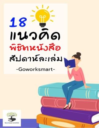 หน้าปก-18-แนวคิด-พิชิตหนังสือสัปดาห์ละเล่ม-ookbee