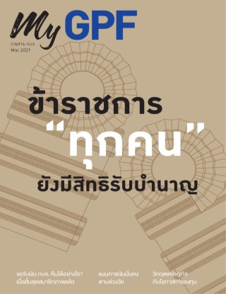 หน้าปก-วารสาร-กบข-เดือนมีนาคม-2564-ookbee
